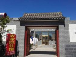 The Ancient City Farmstay, Jiaochang Village, 300 Metres West of the Old Town of Luanzhou, 063700, Luan