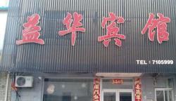 Yihua Hotel, No. 9-8 Longshan Street 3rd Section, Shuangta District, 122000, Chaoyang
