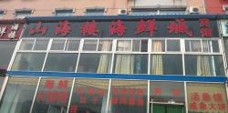 Shanhailou Seafood Inn, 20 metres from the Entrance of Bijia Mountain, 121000, Jinzhou