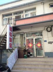 Fulin Guesthouse, No. 96-3-9 Xishan Road, 123000, Fuxin