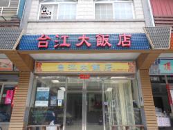 Taijing Hotel, No. 200, Tangqi Village, 210, Beigan