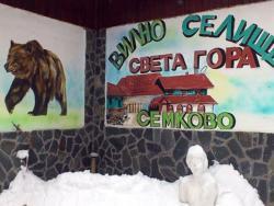 Holiday Park Sveta Gora, Semkovo Complex, 2780, Dobărsko