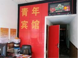 Qingnian Hostel South Wangcun Street, Crossroad of Changzhi Road and South of Wangcun Street, 030024, Taiyuan