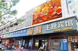 Harbin Fucheng Theme Hotel, No.408 Hayao Road, 100750, Harbin
