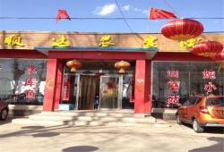 Longshunda Rural Guesthouse, Huangbaisi Village, Zhangshanying Town, Yanqing County, 102100, Yanqing