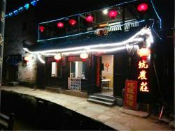 Wuyuan Likeng Inn, No. 25 Yangcun Duanzheng Street, Likeng Village, Qiukou Town, 333212, Wuyuan