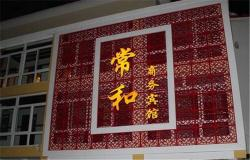 Chengde Changhe Business Guest House, Shuangfeng Temple Old West Camp, Shuangqiao District, 067000, Chengde County