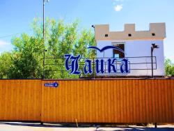 Baza Otdykha Chaika, Ulitsa Boevoy Slavy 1, 347320, Tsimlyansk