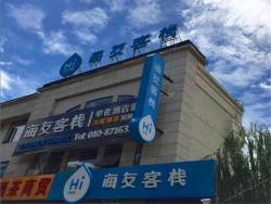 Hi Inn Beijing Yizhuang West Tianhua Road, Block 10, No.4 Area, Tianhuayuan Yili, Economic and Technological Development District, 100176, Daxing