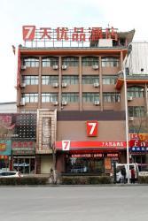 7Days Premium Zhangye Passengers Station, No. 330, West Ring Road, 734000, Zhangye