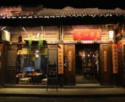 Langzhong Niejia Xiaoyuan Inn, No. 95 Nan Street, 637400, Langzhong