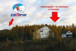 Holiday home 12 mesyatsev, Ul. Polevaya 8, 223116, Silichi