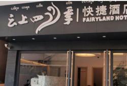 Yunyue Lanting Hotel Peacock Lake Branch, Gongyin Tower, No.112 Xuanwei Avenue, 666100, Jinghong
