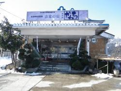 Seiryunoyado Kawachi, Shitadairaotsu Yanaizu 150-1 , 969-7201, Yanaizu
