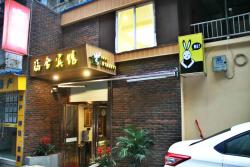 Handsome Guesthouse, Back of No. 35 West Xufu Road, 644000, Yibin