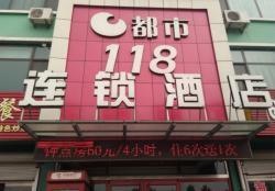 City118 Jiaozhou Guangzhou Road Branch, NO.513, North Guangzhou Rd, 266000, Jiaozhou