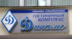 Complex Dinamo, Minsk district, poselok Ostroshitkiy gorodok, Hotel-complex Dinamo-, 223054, Ostroshitskiy Gorodok