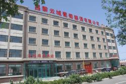 Changli Yuncheng Business Hotel, Getiao Port, North side of Changhuang Rd, Changli Town, 066600, Changli