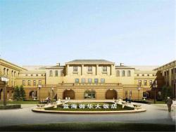 Luxury Blue Horizon Hotel Dongying, No.319 Weihe Road , 257000, Dongying