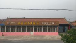 Sun Senlin Farm Stay, No. 4, Middle Area, Hanhaozhuang village, Zhangshanying town, 102100, Yanqing