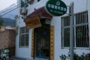 Huashan Hua Yi International Youth Hostel, East of Lotus Villa, Huashan Scenic Spot, Huayin, Weinan, 714200, Huayin