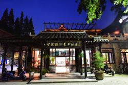 Yangzhou International Youth Hostel Geyuan Garden, No.6 Huaju Lane, 225000, Yangzhou