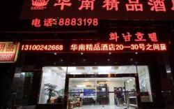 Huanan Boutique Hotel, No. 658, West Ziwu Road., 427000, Zhangjiajie
