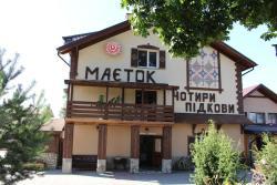 Maetok 4 Pidkovy, Druzhby Street 35, 81146, Podbereztsy