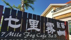 7 Milefog B&B, No.53-1, Shigang, 981, Yuli
