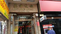 Jin Yuan Hotel, 5/F, Block B, Woosung House, 127 Woosung Street,, Hong Kong