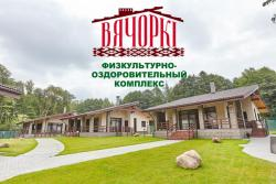 Sport and Recreational Cоmplex Vyachorki, Ostroshitsko-Gorodoksky region, village Okolitsa area, 223054, Raubichi