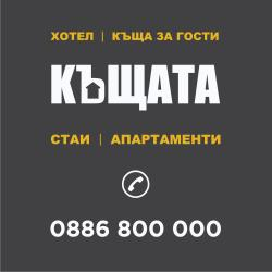 "Guest House ""The House"", 19 Tsanko Dyustabanov str., 5300, Gabrovo"
