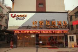 Haoke Fengshang Hotel - Xin Du, Xiba Xiang, Zhengyinbei Street, Xindu District, 610000, Xindu
