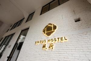 Lotus International Youth Hostel Hangzhou