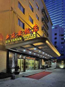 Xin Yan An Hotel Hangzhou