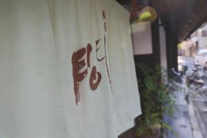 Kyomachiya Ryokan Ma Kyoto