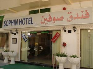 Sophin Hotel Sharjah