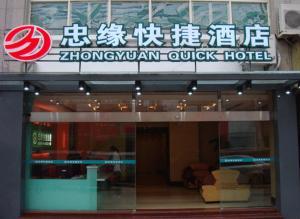 Xiamen ZhongYuan Quick Hotel Xiamen