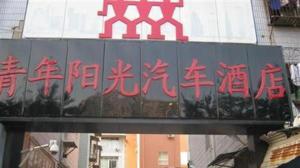 Qing Nian Yang Guang Hotel - Song Bai Branch Xiamen