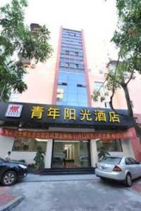Xiamen Qingnian Yangguang Hotel - Gugong East Road Branch Xiamen