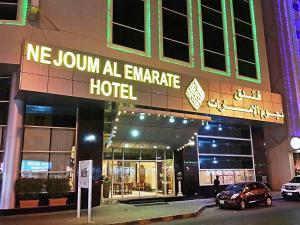 Nejoum Al Emarat Sharjah