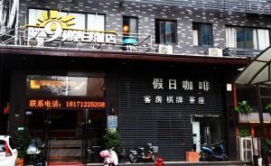V9 Holiday Chain Hotel Qingfen Road Wuhan