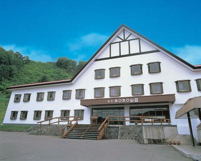 photo.1 ofホロホロ山荘