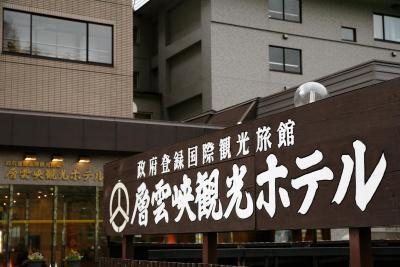 photo.5 of層雲峡温泉 層雲峡観光ホテル
