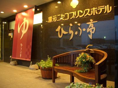 photo.1 of湯元ニセコプリンスホテルひらふ亭