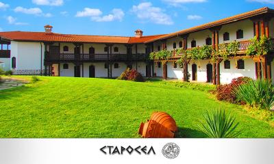 Winery And Spa Starosel Hotel
