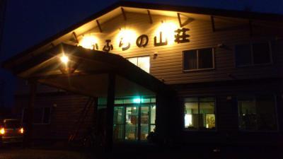 photo.1 of民宿 なかふらの山荘