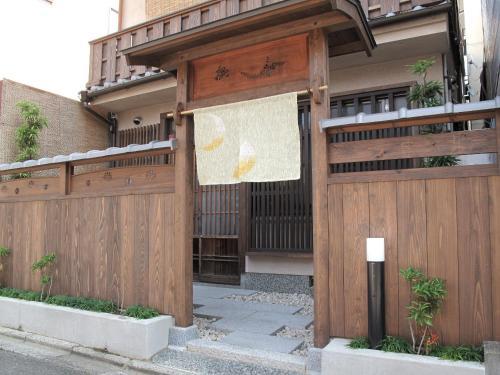 Guesthouse Higashiyama