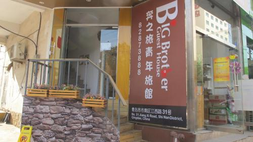 Big Brother Guest House