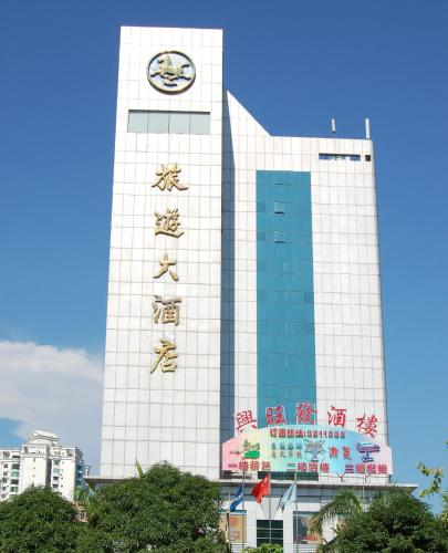 Hotel Pictures: Tourist Hotel, Zhuhai